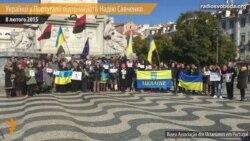 Українці у Португалії підтримують Надію Савченко