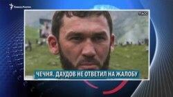Видеоновости Северного Кавказа 30 марта