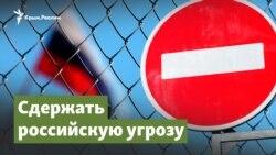 Сдержать российскую угрозу   Крымский вопрос
