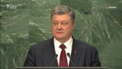 Порошенко закликав ООН виробити чітку відповідальність для агресора (відео)