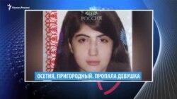 Видеоновости Кавказа 12 октября