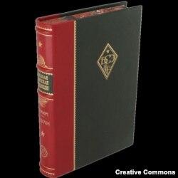 Том Большой советской энциклопедии первого издания.