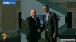 Օբամա-Պուտին չնախատեսված հանդիպում G20-ի գագաթնաժողովում