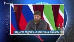 Видеоновости Кавказа 6 сентября