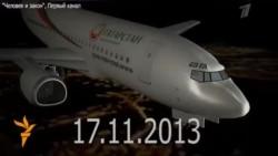 Авиакатастрофе в Казани - 3 года