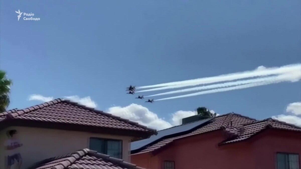 Асы пилотажной группы ВВС США выразили солидарность с теми, кто борется с коронавирусом – видео