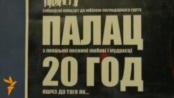 Гурту «Палац» — 20 гадоў