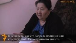 Жена пропавшего жанаозенца