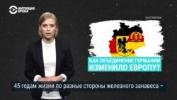 Как объединение Германии изменило Европу (видео)