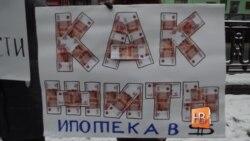 У ЦБ РФ состоялся пикет заемщиков валютной ипотеки