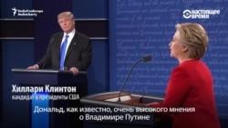 Дональд Трамп і Гілары Клінтан спрачаюцца пра Пуціна і кібэратакі