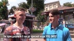 Чи готові кияни приєднатися до хресної ходи УПЦ (МП)? (відео)