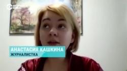 Журналистка Анастасия Кашкина об опыте принудительного психиатрического лечения
