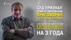 Приговор Николаю Семене. 2 года спустя (видео)