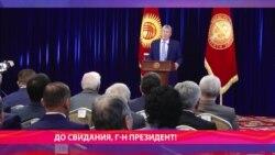 Азия. Последний день Атамбаева. 24 ноября