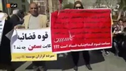 از نگاه شما؛ تجمعهای اعتراضی سپردهگذاران در سه شهر ایران