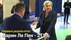 Первые результаты выборов во Франции