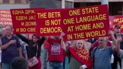 Protest u Skoplju protiv zakona o jezicima