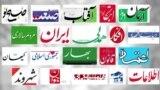 نگاهی به روزنامهها و نشریات امروز ایران