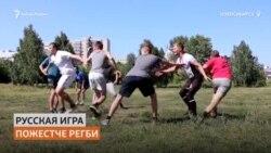 Сибиряки возрождают старинную российскую игру в мяч