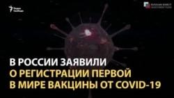Почему к российской вакцине относятся с недоверием