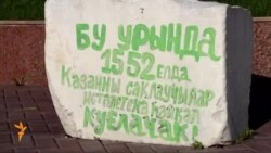 Казанда Хәтер атнасы башланды