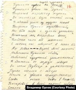"Автограф стихотворения ""Пушкина играли на рояле"""