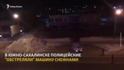 На Сахалине полицейские останавливали угнанный автомобиль снежками