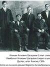 Архивное фото Цагараевых, представителей одной из эмигрировавших в Америку осетинских семей