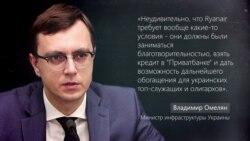 """Министр инфраструктуры Украины комментирует конфликт Ryanair и """"Борисполя"""""""