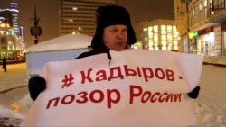 Рамзан Кадыров - Русиянең патриотымы, мәсхәрәсеме?