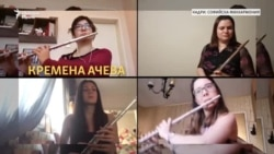 """""""Почнахме да си липсваме"""". Група """"Флейти"""" от Софийската филхармония"""