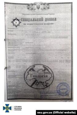 Спецдозвіл на користування надрами виданий у 2012 році для ТОВ «Нові проекти»