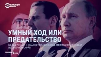 Смотри в оба: тень Путина над Трампом и Эрдоганом