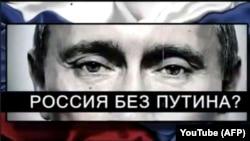 """Kép egy YouTube klipből. A felirat azt mondja: """"Oroszország Putyin nélkül?"""". 2012. március 2."""