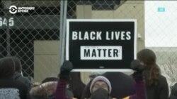 Четвертая ночь протестов в Бруклин-Сентер: десятки задержанных, полиция применила слезоточивый газ