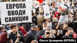 Митинг в Хабаровске 10 октября 2020 г.