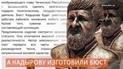 "Бюст Кадырова и ""Пынька"": кто дороже?"
