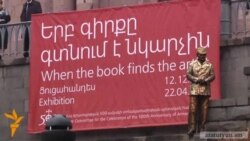 Բացվեց «Երբ գիրքը գտնում է նկարչին» ցուցահանդեսը