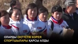 Солтүстік Корея спортшылары олимпиадаға келді