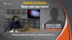 Голос крымчан: «Меня тоже арестуете?» (видео)