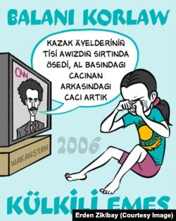 Иллюстрация авторы Ерден Зікібай