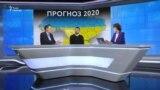 Україна у 2020 році. Прогнози