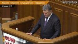 Порошенко: жодного особливого статусу Донбасу в Конституції не буде
