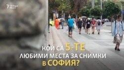 Топ 5 на местата за снимки в София