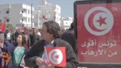 """التونسيون بصوت واحد """"لا للارهاب"""""""