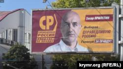 Агитационный баннер партии «Справедливая Россия»