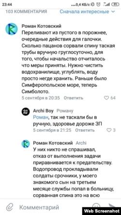 Скріншот, коментар в мережі «Вконтакте», група «Черный список Симферополь»