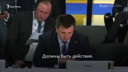 Совет министров ОБСЕ: Украина требует санкций, Россия говорит о «западных покровителях» Киева (видео)