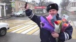 """""""Стой, женщина!"""" Офицеры ДПС поздравили с 8 марта"""